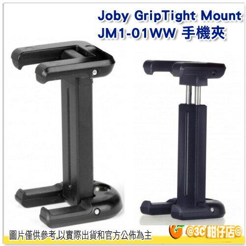 JOBY GripTight Mount JM1 手機夾 iPHONE 4 3GS HTC