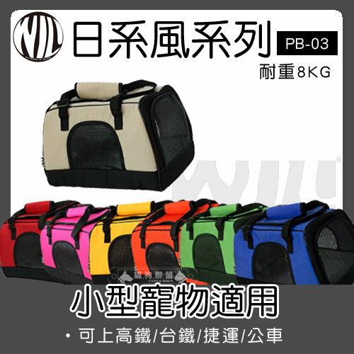+貓狗樂園+ WILL【日系風系列。PB-03。提包、外出籠】870元 - 限時優惠好康折扣