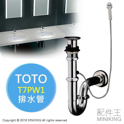 【配件王】日本代購 TOTO T7PW1 排水管 P管 32mm 洗手台 流理台 衛浴 廚房
