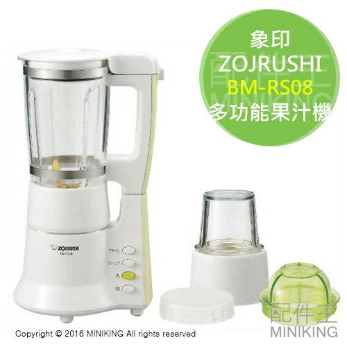 【配件王】日本代購 ZOJRUSHI 象印 BM-RS08 多功能 果汁機 冰沙機 攪拌機 蔬果調理機