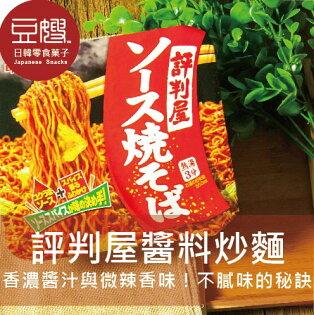 【即期特價】日本泡麵 明星 評判屋野菜炒麵