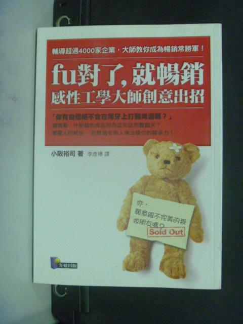~書寶 書T9/行銷_KOJ~fu對了就暢銷 感性工學大師 出招_小阪裕司 ~  好康折扣