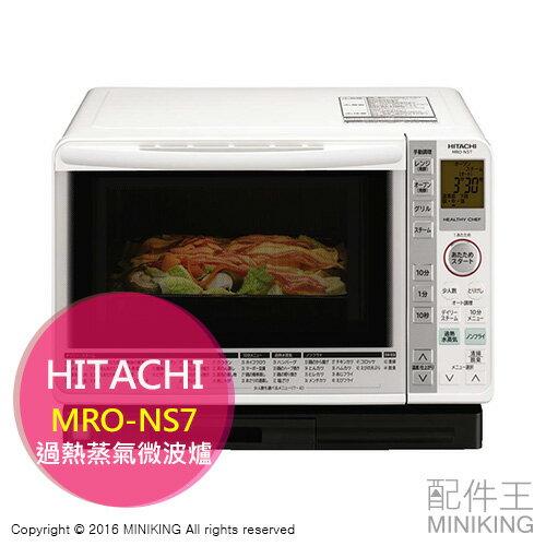【配件王】日本代購 附中說 日立 HITACHI MRO-NS7 過熱 蒸氣 烘烤 微波爐 烤箱 另 MRO-RS8