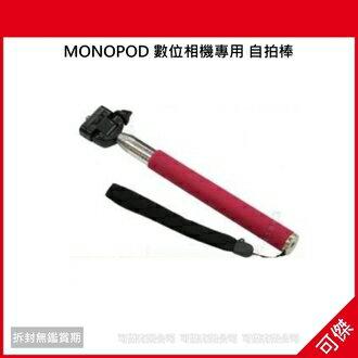 可傑- MONOPOD 數位相機專用 七段式 手持 自拍棒 自拍架 情侶自拍 收納輕巧 限量紅