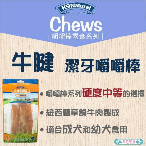 +貓狗樂園+ K9 Natural【冷凍乾燥Snacks系列。牛腱潔牙嚼嚼棒。100g】400元