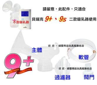 貝瑞克9plus配件組「主體、閥門、過濾器、軟管」貝瑞克9+掌上型可攜式電動雙邊吸乳器、9S電動吸乳器皆適用