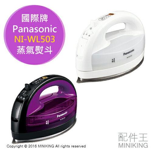 【配件王】日本代購 Panasonic 國際牌 NI-WL503 蒸氣熨斗 掛燙 全溫度蒸氣 SA-4084TW