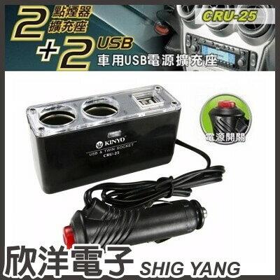 ※ 欣洋電子 ※ KINYO 車用USB電源點煙器擴充座 2點煙器擴充座+2USB孔 3.1A(CRU-25)