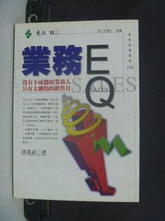 【書寶二手書T8/行銷_KBJ】業務EQ_原價200_洪兆武/著