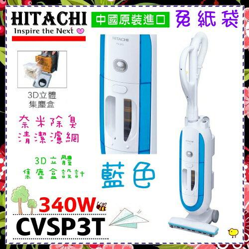 *特價中*【日立家電】340W*免紙袋*直立式有線吸塵器《CVSP3T》全新原廠貨