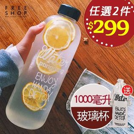 玻璃杯 Free Shop【QFSYK9181】贈送帆布杯袋 韓國風玻璃杯水瓶1000ML水壺水杯隨行杯PongDangWater