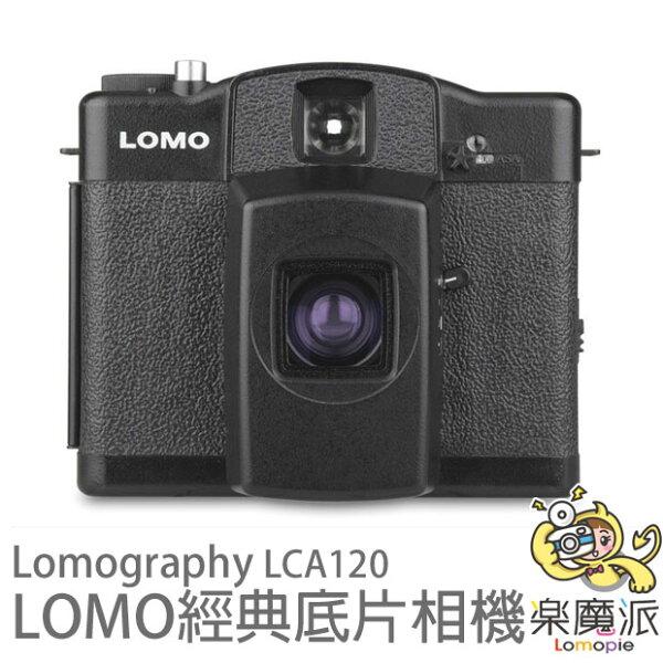 『樂魔派』LOMOGRAPHY  LOMO 經典底片相機再進化 LC-A 120 自動曝光相機