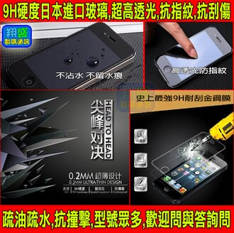 超薄0.2mm強化玻璃膜 9H鋼化玻璃貼 iphone6 plus i6+ 5S 4S Note2 Note3 Note4 Note5 A3 A5 A7/A710(2016版)/E7 A8 G850 G530 mega 2 5.8/I9152 6.3/I9200 S2 S3 S4 S5 S6 edge Note edge HTC826 螢幕保護貼