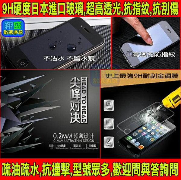 超薄0.2mm強化玻璃膜 9H鋼化玻璃貼 iphone6 plus i6+ 5S 4S Note2 Note3 Note4 Note5 A3 A5 A7/A710(2016版)/E7 A8 G850 G530 mega 2 5.8/I9152 6.3/I9200 S2 S3 S4 S5 S6 edge Note edge HTC826 X XA 螢幕保護貼