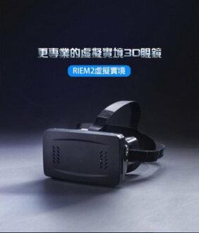 【Parade.3C派瑞德】RIEM2代 3D眼鏡 虛擬實境 手機遊戲 電影 htc蘋果LG三星sony小米6S安卓 IOS