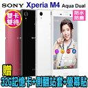 Sony Xperia M4 Aqua Dual 4G雙卡雙待 贈32G記憶卡+側翻站套+螢幕貼 八核心 智慧型手機 免運費