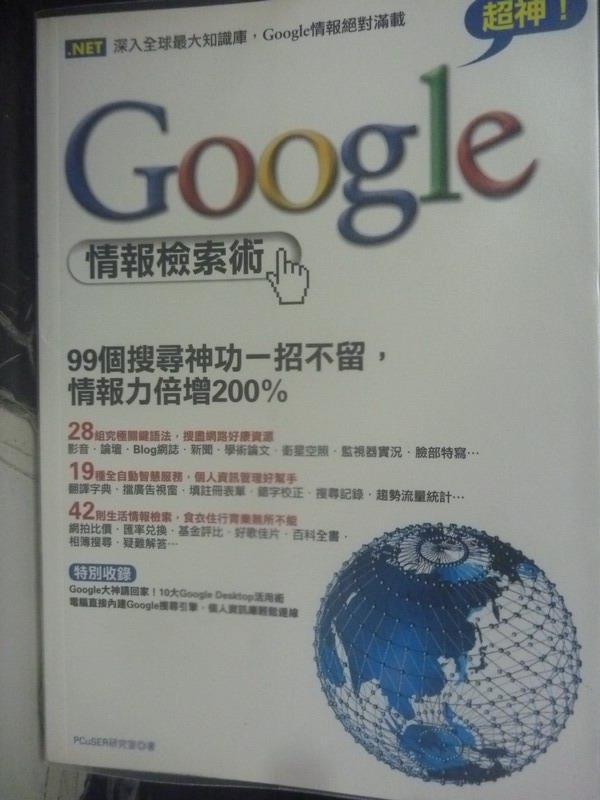 ~書寶 書T4/ _KDT~超神!Google情報檢索術_PCuSER研究室 ~  好康折