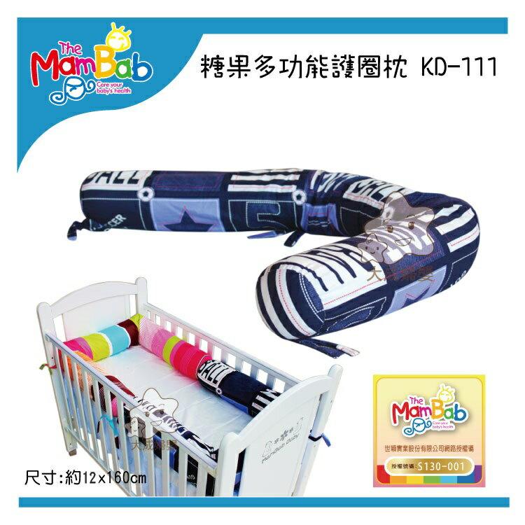 【大成婦嬰】夢貝比 MamBab 糖果多功能護圈KD111 (L:12*160cm) 床護圍  隨機出貨 2