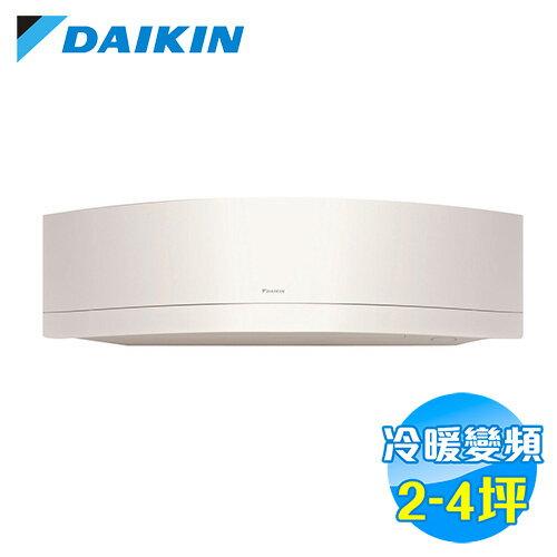 大金 DAIKIN 冷暖 變頻 一對一分離式冷氣 RXJ25NVLT / FTXJ25NVLTW