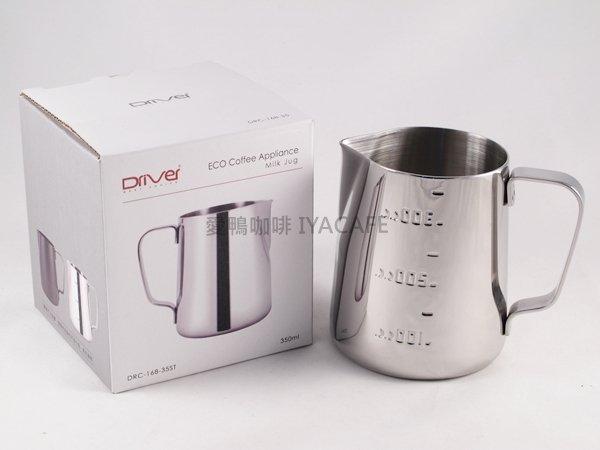 《愛鴨咖啡》Driver DRC-168-35 刻度鋼杯350ml