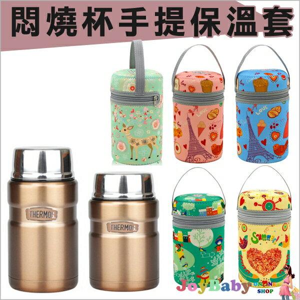 【JoyBaby】膳魔師杯套 悶燒罐 象印虎牌 燜燒杯套 悶燒罐套 燜燒杯 副食品食物罐袋 保溫