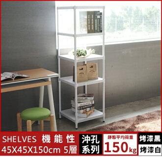 收納架【J0091】《IRON烤漆鐵力士沖孔平面五層架》45X45X150 MIT台灣製 完美主義