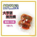 【力奇】鮮滿屋 大亨堡熱狗燒-雞肉+羊肉 -20元/組(2入) 可超取(D941A01)