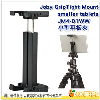 JOBY JM4-01 小型平板夾 GripTight Mount for smaller tablets 立福公司貨 ipad JM4