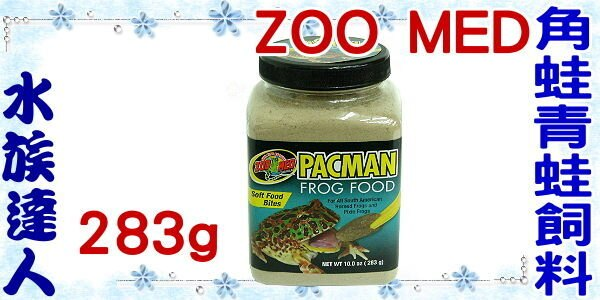 【水族達人】美國ZOO MED《角蛙/青蛙飼料283g 》針對南美/黃金/阿根廷等角蛙