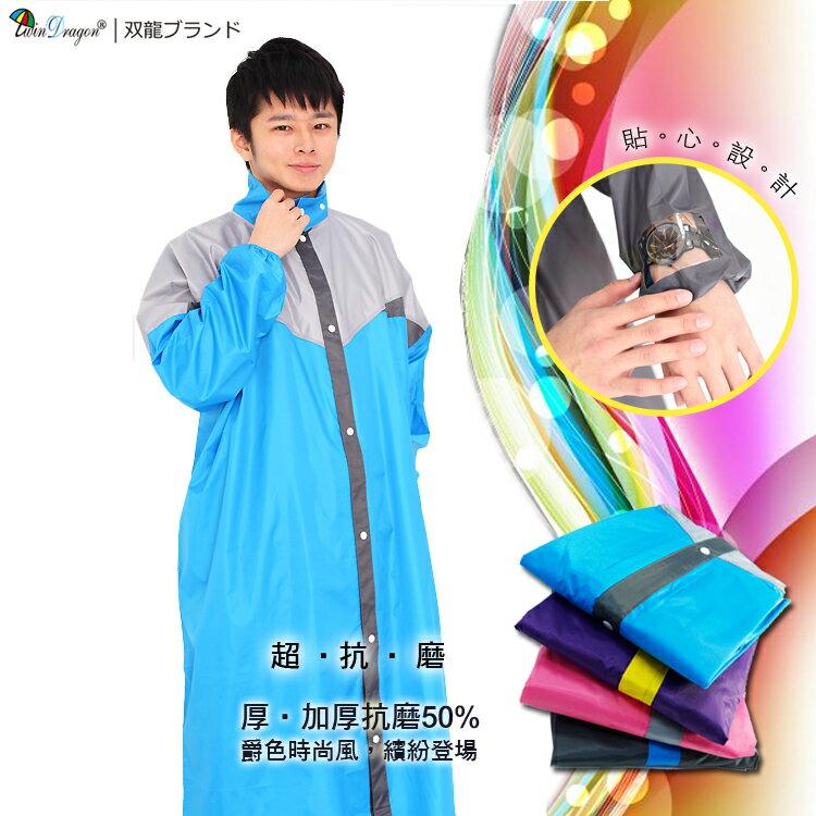 ~雙龍牌~加厚抗磨爵色前開式雨衣^(藍色 區^)看錶 反光條 寬版加大遮護罩 高CP值 E