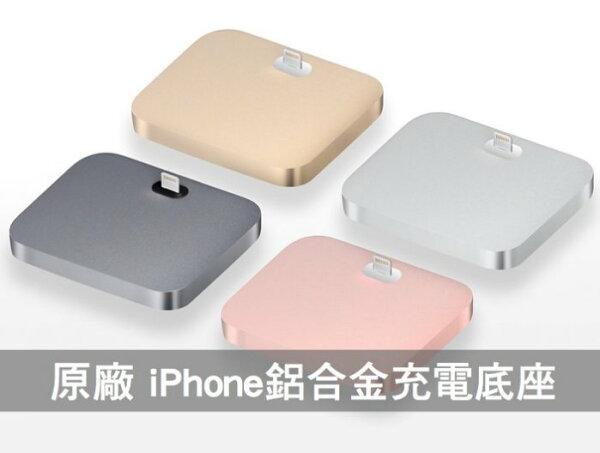 Apple 原廠 鋁合金 充電 底座 iPhone Lightning Dock(四色)