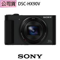 SONY 索尼推薦到贈【SanDisk 64G 原電+多層鍍膜水晶UV保護鏡專業組】【SONY】DSC-HX90V數位相機(公司貨)