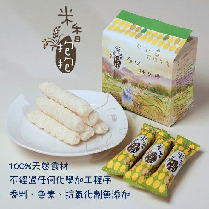 【大成婦嬰】米香抱抱米捲 (黑糖牛奶、原味) 9個月以上適用。不添加防腐劑、修飾澱粉、人工營養劑、色素、香料 1