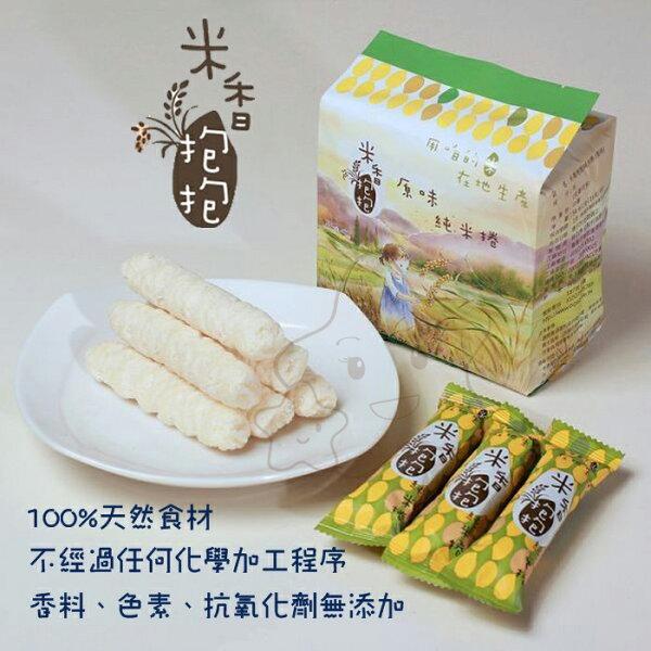 【大成婦嬰】米香抱抱米捲 (原味、黑糖牛奶) 9個月以上適用。不添加防腐劑、修飾澱粉、人工營養劑、色素、香料