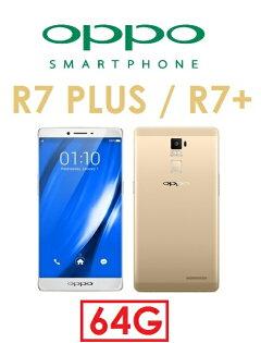 【原廠現貨】歐珀 OPPO R7 Plus 極致美顏美肌 6吋螢幕 八核心 3G/64G 雙卡雙待