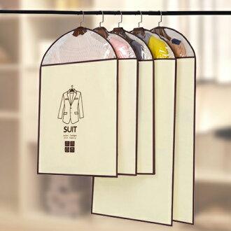 韓版不織布衣物防塵罩 加厚拉鍊升級版 大衣 西裝 裙子 洋裝 外套 上衣 毛衣 羽絨外套 防塵袋 收納袋【N201307】