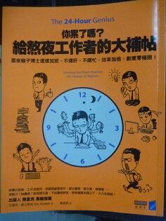 【書寶二手書T8/財經企管_QJZ】你累了嗎?給熬夜工作者的大補帖_艾瑞克?愛比斯坦