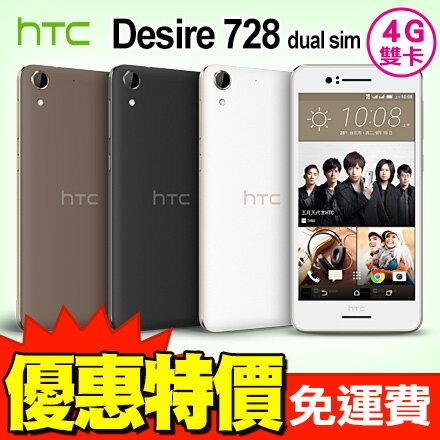 HTC Desire 728 dual sim 4G雙卡 中階旗艦智慧型手機 免運費