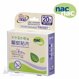 nac nac - 天然草本精油驅蚊貼片 100%檸檬桉+薰衣草精油20入 (2016新品) 0