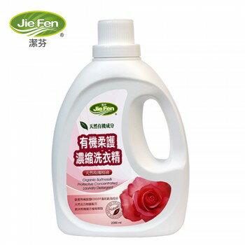 『121婦嬰用品館』潔芬 柔護濃縮洗衣精-2000ml(玫瑰) 0