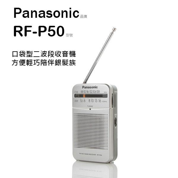 Panasonic 收音機 RF-P50 揚聲器57mm【送耳機】