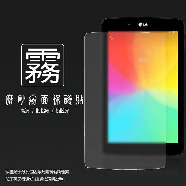 霧面螢幕保護貼 LG G Tablet 7.0 平板保護貼