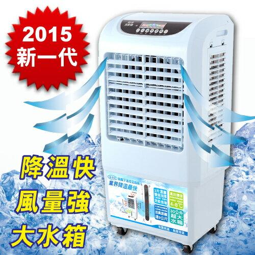 現貨!!全台唯有型號 TCY-8907才有馬達保固五年   大家源-急凍水冷氣 [直降室溫4-8度以上] 智能搖控 / 晚間舒眠裝置 / 超節能省電 /就要你在這個夏天省錢省電又清涼!