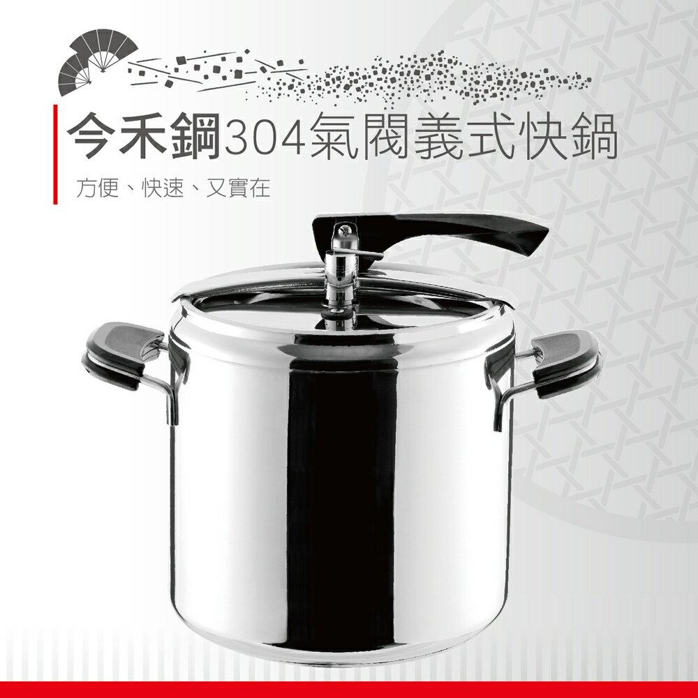 上豪金禾鋼304氣閥義式快鍋10.5公升^(好食在系列^) ~  好康折扣