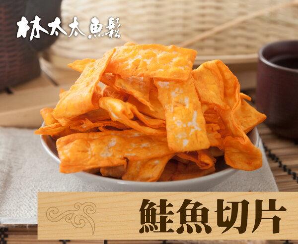鮭魚切片不辣  林太太魚鬆專賣