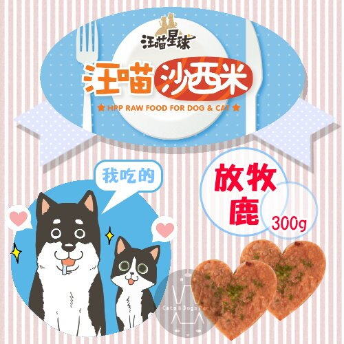 +貓狗樂園+ 汪喵星球|汪喵沙西米。犬冷凍生肉。放牧鹿。300g|$160 0