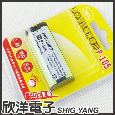 ※ 欣洋電子 ※ PRO-WATT 無線電話電池 2.4V 850mAh (P-105)