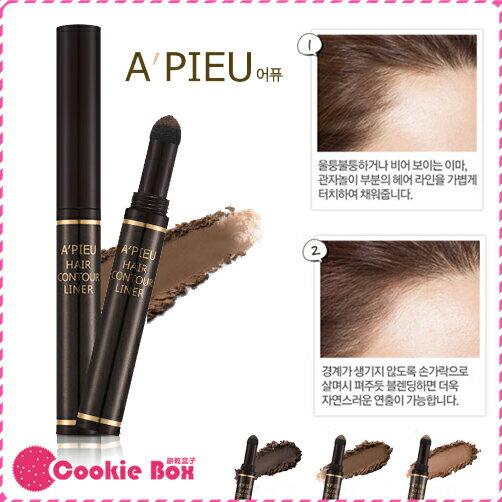 韓國 APIEU 立體 輪廓 髮際線筆 0.9g 髮線 修飾 自然 *餅乾盒子*