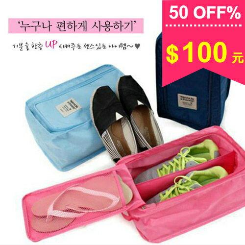 ( 包飾衣院 shape ) 韓版旅行防塵收納鞋袋。/收納袋【K1009】現貨+預購