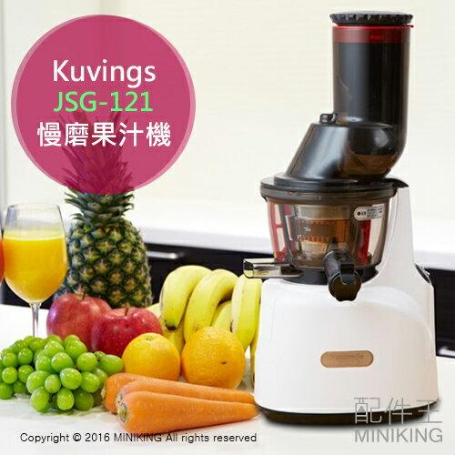 【配件王】 日本代購 一年保 Kuvings JSG-121 活氧原汁 慢磨果汁機 大口徑 奶昔 冰淇淋 蔬果機 慢磨機